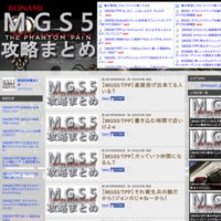 MGS5攻略まとめ