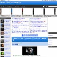 【MGS5】メタルギアソリッド5まとめ
